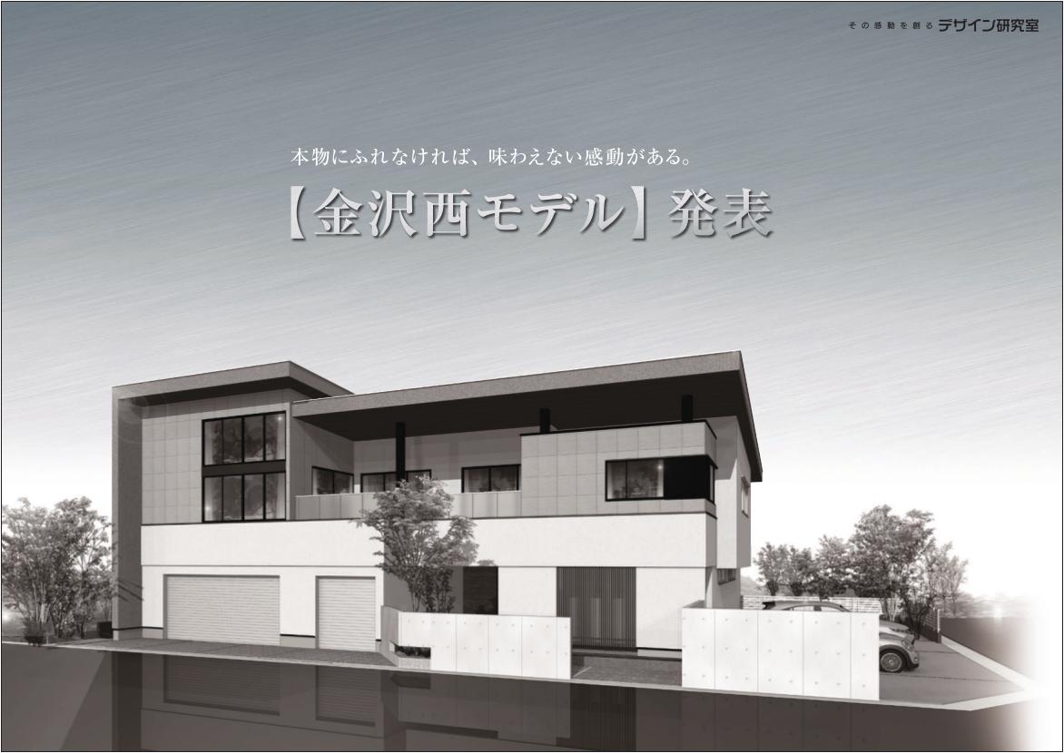 【金沢西モデル】発表