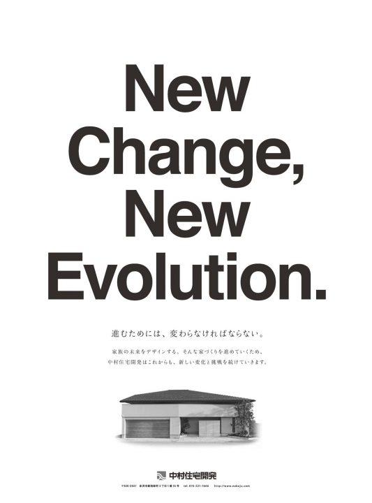 ~New Change,New Evolution~